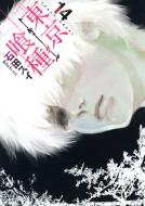 東京喰種 トーキョーグール 14 ヤングジャンプコミックス