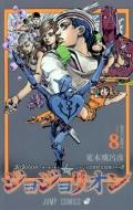 ジョジョリオン 8 ジャンプコミックス
