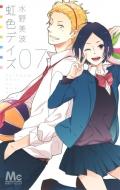 虹色デイズ 7 マーガレットコミックス