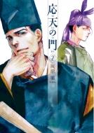 応天の門 2 バンチコミックス