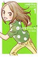 新装版 うさぎドロップ 1 フィールコミックス Swing