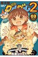 魔法陣グルグル2 3 ガンガンコミックスonline