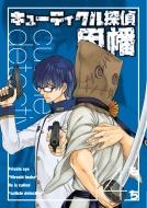キューティクル探偵因幡 14 Gファンタジーコミックス