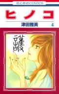 ヒノコ 4 花とゆめコミックス