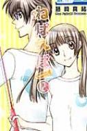 ねばえば -never Ever-2 花とゆめコミックス