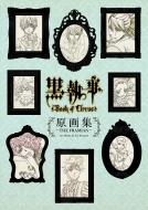 TV ANIMATION 黒執事 Book of Circus 原画集 -THE FRAMIAN-Art Works by A-1 Pictures