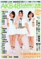 AKB48 Jyanken Taikai Official Guide Book 2014 FLASH 2014 October 20