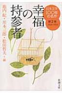 日本文学100年の名作 第2巻 1924‐1933 幸福の持参者 新潮文庫