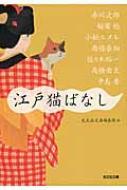 江戸猫ばなし 光文社時代小説文庫