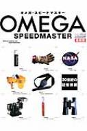 Omega Speedmaster ワールドムック