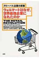 グローバル企業の前衛 ウォルマートはなぜ、世界最強企業になれたのか