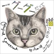 「連続ドラマW グーグーだって猫である」 オリジナル・サウンドトラック