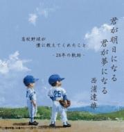 君が明日になる 君が夢になる 高校野球が僕に教えてくれたこと -28年の軌跡-