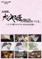 Documentary/高畑勲、かぐや姫の物語 をつくる。 ジブリ第7スタジオ、933日の伝説
