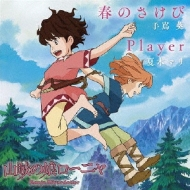 TVアニメ 『山賊の娘ローニャ』 オープニング「春のさけび」 / エンディング「Player」