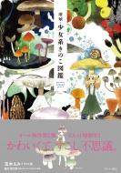 増殖・少女系きのこ図鑑 菌類イラスト集2