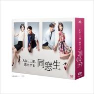 同窓生〜人は、三度、恋をする〜DVD-BOX