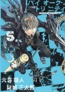 バイオーグ・トリニティ 5 ヤングジャンプコミックス