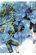 マジェスティックプリンス 7 ヒーローズコミックス