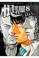 恨まれ屋 8 Ykコミックス