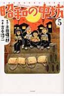 新装版 昭和の中坊 5 アクションコミックス