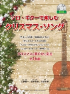 ソロ・ギターで楽しむ クリスマス・ソング Cd付