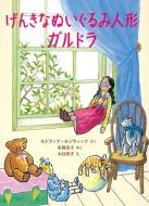 げんきなぬいぐるみ人形ガルドラ 世界傑作童話シリーズ