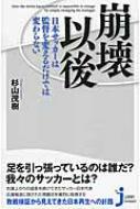 崩壊以後 日本サッカーは監督を変えるだけでは変わらない じっぴコンパクト新書