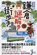知れば楽しい古都散策 鎌倉謎解き街歩き じっぴコンパクト新書