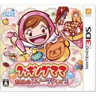 ローチケHMVGame Soft (Nintendo 3DS)/クッキングママ:わたしのスイーツショップ