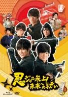 Movie/忍ジャニ参上!未来への戦い Bd+dvdセット 通常版(+dvd)