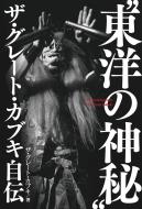 """""""東洋の神秘"""" ザ・グレート・カブキ自伝"""