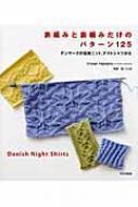 表編みと裏編みだけのパターン125 デンマークの伝統ニット、ナイトシャツから