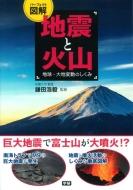 地震と火山 地球・大地変動のしくみ パーフェクト図解