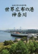 世界広布の港神奈川