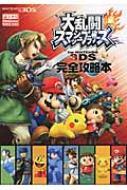 大乱闘スマッシュブラザーズ for NINTENDO 3DS完全攻略本
