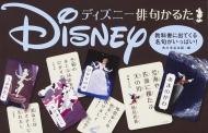 ディズニー俳句かるた 教科書に出てくる名句がいっぱい!