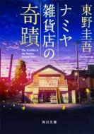 ナミヤ雑貨店の奇蹟 角川文庫