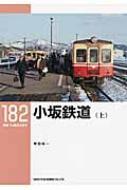 小坂鉄道 上 RM LIBRARY