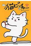猫ピッチャー 2