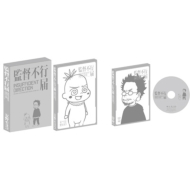 TVアニメシリーズ 「監督不行届」行き届き DVD-BOX 【完全初回生産限定 豪華加筆版原作コミックス付】