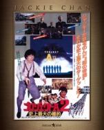 ローチケHMVMovie/プロジェクト A 2: 史上最大の標的 - エクストリーム エディション