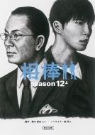 相棒 Season12 上 朝日文庫