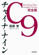 チャイナ・ナイン 完全版 朝日文庫