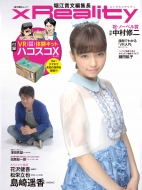 Xreality 週刊朝日mook