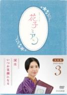 連続テレビ小説 花子とアン 完全版 DVD BOX 3
