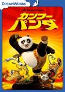 カンフー・パンダ スペシャル・エディション
