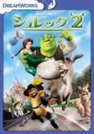 シュレック2 スペシャル・エディション