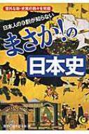 日本人の9割が知らない まさか!の日本史 KAWADE夢文庫