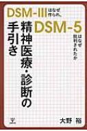 精神医療・診断の手引き DSM‐3はなぜ作られ、DSM‐5はなぜ批判されたか